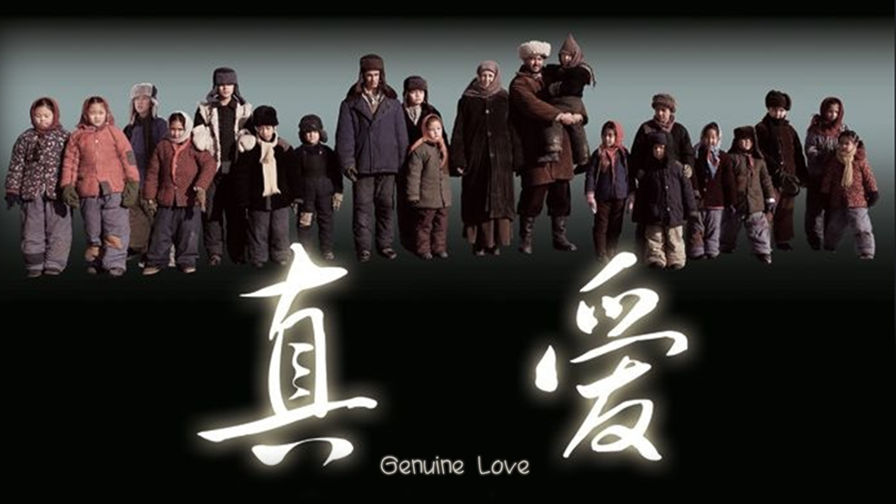 Genuine love - Hero